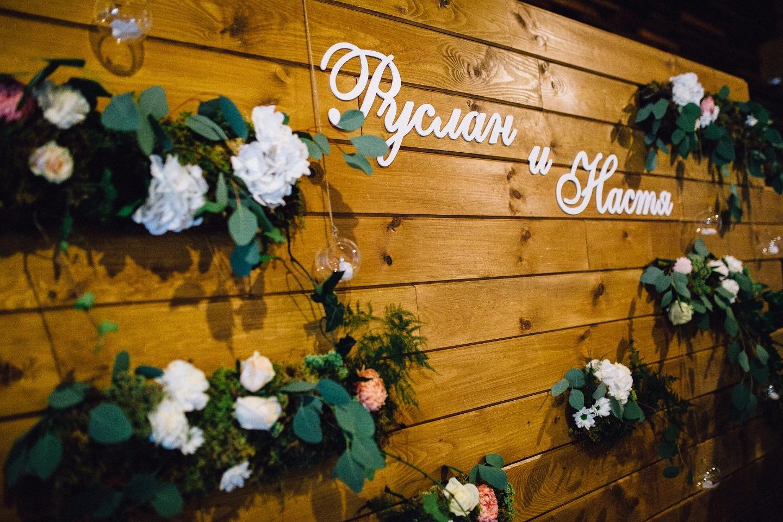 Forever young: свадьба Руслана и Насти